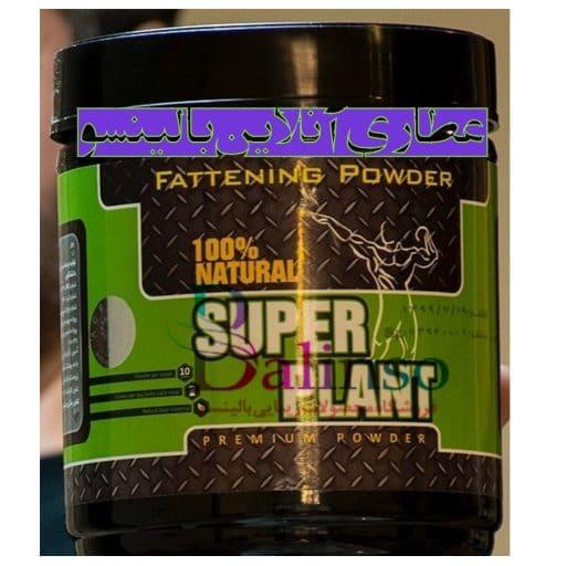 پودر چاقی سوپرپلنت کاملا گیاهی و ارگانیک