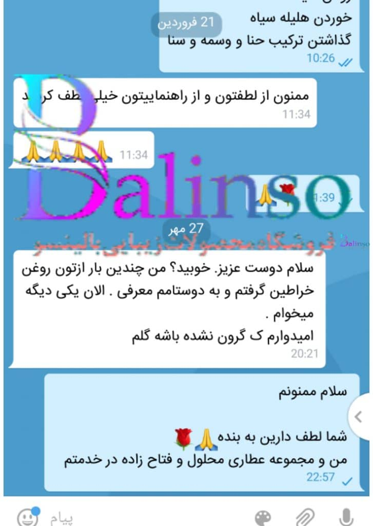 www.balinso.com 1 727x1024 - رضایتمندی ها