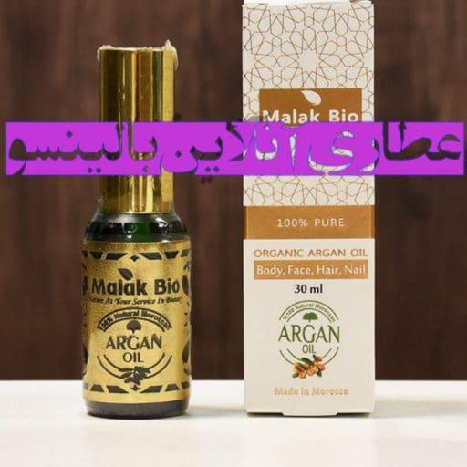 روغن آرگان اصل و خالص Malak Bio مراکش